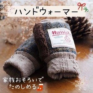 【プレゼント】ハンドウォーマー