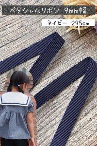 ペタシャムリボン ネイビー(9mm巾×295cm)