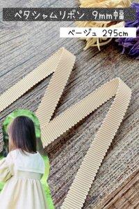 ペタシャムリボン ベージュ(9mm巾×295cm)