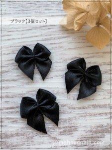 プチリボン【ブラック3個入り】
