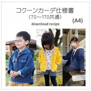 【ダウンロード版】コクーンカーデ仕様書 (download-recipe)