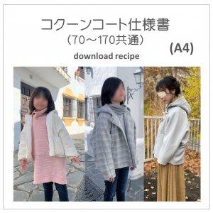 【ダウンロード版】コクーンコート仕様書 (download-recipe)