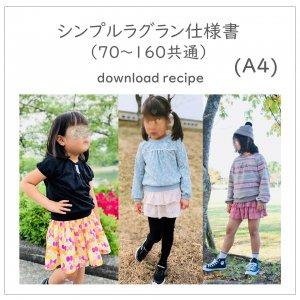 【ダウンロード版】シンプルラグラン仕様書 (download-recipe)
