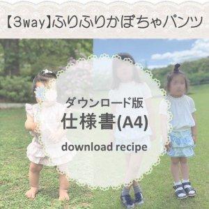 【ダウンロード版】ふりふりかぼちゃパンツ仕様書 (download-recipe)