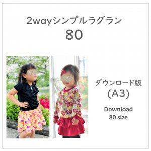 【ダウンロードA3版】シンプルラグラン 80 (download-80size)