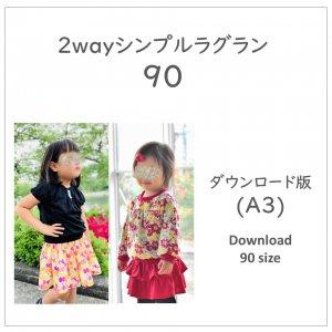 【ダウンロードA3版】シンプルラグラン 90 (download-90size)