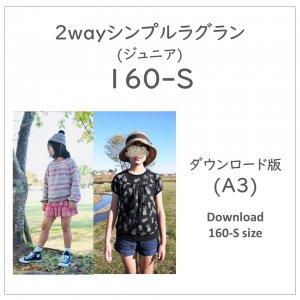 【ダウンロードA3版】シンプルラグラン 160S (download-160S size)