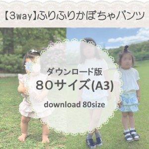 【ダウンロードA3版】ふりふりかぼちゃパンツ 80 (download-80size)