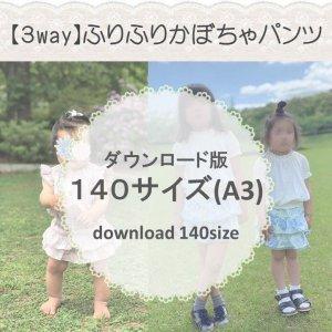 【ダウンロードA3版】ふりふりかぼちゃパンツ 140 (download-140size)