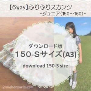 【ダウンロードA3版】ふりふりスカンツ 150S (download-150S size)