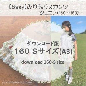 【ダウンロードA3版】ふりふりスカンツ 160S (download-160S size)