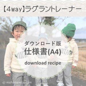 【ダウンロード版】ラグラントレーナー仕様書 (download-recipe)