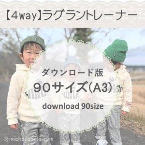 【ダウンロードA3版】ラグラントレーナー 90 (download-90size)
