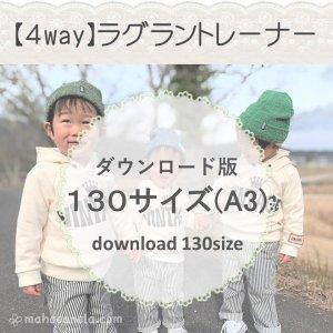 お試し価格【ダウンロードA3版】ラグラントレーナー 130 (download-130size)