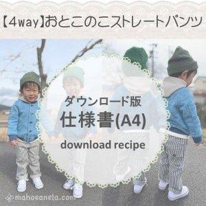【ダウンロード版】おとこのこストレートパンツ仕様書 (download-recipe)