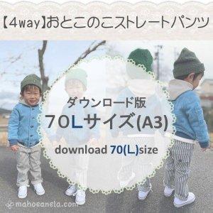 【ダウンロードA3版】おとこのこストレートパンツ 70L (download-70Lsize)