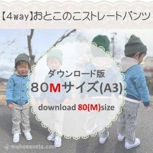 【ダウンロードA3版】おとこのこストレートパンツ 80M (download-80Msize)