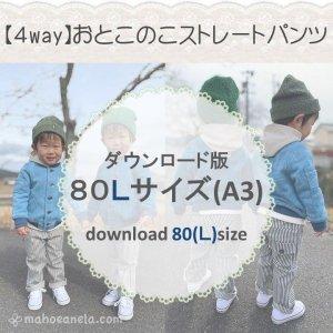 【ダウンロードA3版】おとこのこストレートパンツ 80L (download-80Lsize)