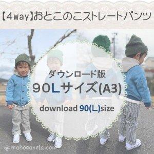 【ダウンロードA3版】おとこのこストレートパンツ 90L (download-90Lsize)