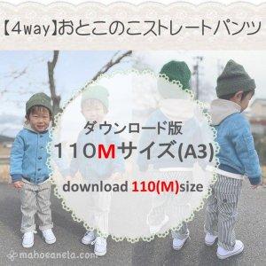 【ダウンロードA3版】おとこのこストレートパンツ 110M (download-110Msize)