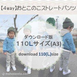 【ダウンロードA3版】おとこのこストレートパンツ 110L (download-110Lsize)