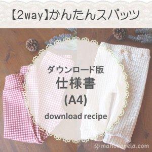 【ダウンロード版】かんたんスパッツ仕様書 (download-recipe)