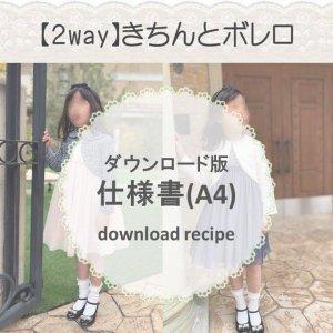 【ダウンロード版】きちんとボレロ仕様書 (download-recipe)
