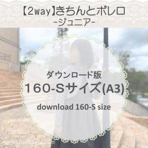 【ダウンロードA3版】きちんとボレロ 160S (download-160S size)