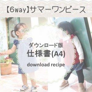 【ダウンロード版】サマーワンピース仕様書 (download-recipe)