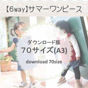【ダウンロードA3版】サマーワンピース 70 (download-70size)
