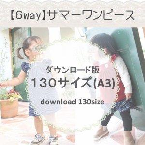 【ダウンロードA3版】サマーワンピース 130 (download-130size)