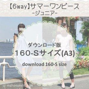 【ダウンロードA3版】サマーワンピース 160S (download-160S size)