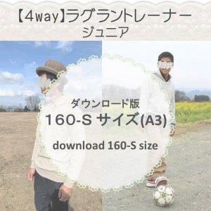 【ダウンロードA3版】ラグラントレーナー 160S (download-160S size)