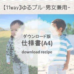 【ダウンロード版】ゆるプル仕様書 (download-recipe)