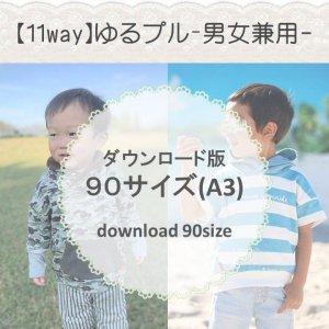 【ダウンロードA3版】ゆるプル -男女兼用- 90 (download-90size)