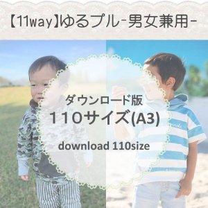 【ダウンロードA3版】ゆるプル -男女兼用- 110 (download-110size)