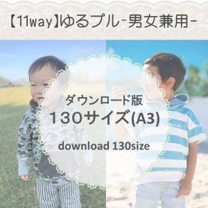【ダウンロードA3版】ゆるプル -男女兼用- 130 (download-130size)