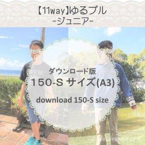 【ダウンロードA3版】ゆるプル -メンズ- 150S (download-150S size)