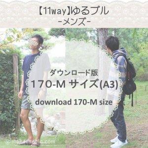 【ダウンロードA3版】ゆるプル -メンズ- 170M (download-170M size)