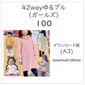 【ダウンロードA3版】ゆるプル -ガールズ- 100 (download-100size)