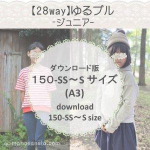 【ダウンロードA3版】ゆるプル -レディース- 150SS〜S (download-150SS〜S size)