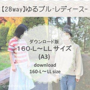 【ダウンロードA3版】ゆるプル -レディース- 160L〜LL (download-160L〜LL size)