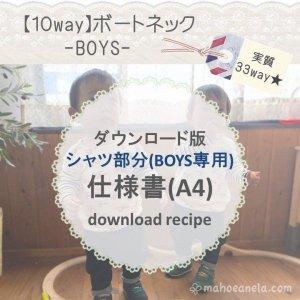 【ダウンロード版】ボートネックBOYS用シャツ部分仕様書 (download-recipe)