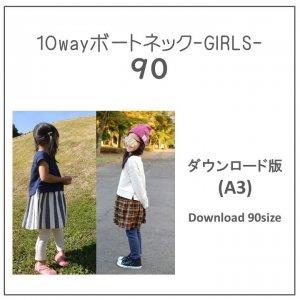 【ダウンロードA3版】ボートネック -GIRLS- 90 (download-90size)