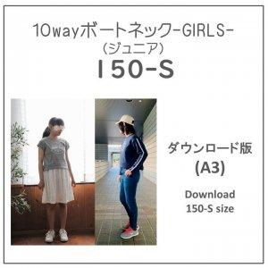 【ダウンロードA3版】ボートネック -GIRLSジュニア- 150S (download-150S size)