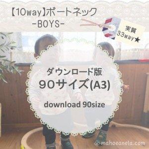 【ダウンロードA3版】ボートネック -BOYS- 90 (download-90size)