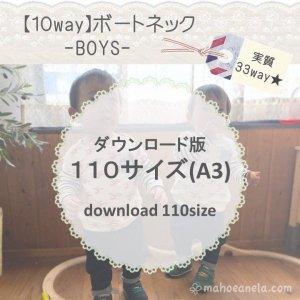 【ダウンロードA3版】ボートネック -BOYS- 110 (download-110size)