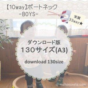【ダウンロードA3版】ボートネック -BOYS- 130 (download-130size)