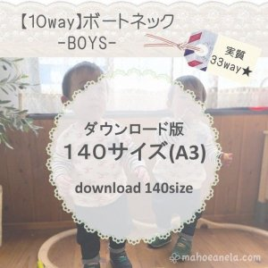 【ダウンロードA3版】ボートネック -BOYS- 140 (download-140size)