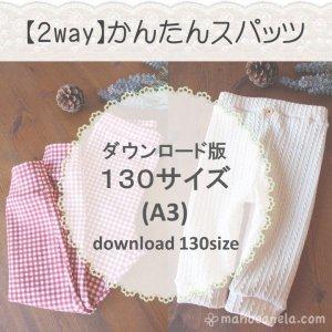 【ダウンロードA3版】かんたんスパッツ 130 (download-130size)